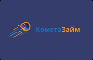 kometazaim получить мгновенный онлайн займ на карту без отказа